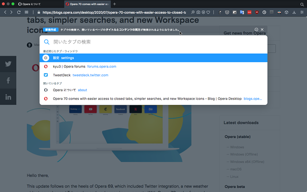 Opera 70:タブ検索機能で開いてるページのテキストと最近閉じたタブが検索対象に - 1