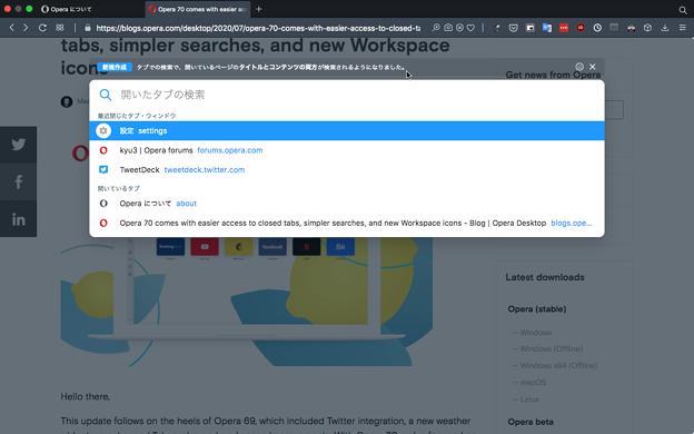 Photos: Opera 70:タブ検索機能で開いてるページのテキストと最近閉じたタブが検索対象に - 1