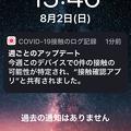 Photos: 新型コロナウイルス接触確認アプリ「COCOA」1.1.2:「0件」の接触の通知