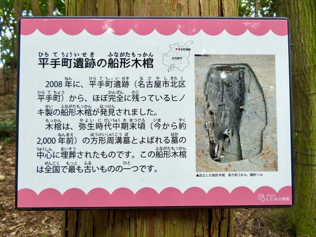 東谷山:北区にある平手町遺跡の船形木棺の説明