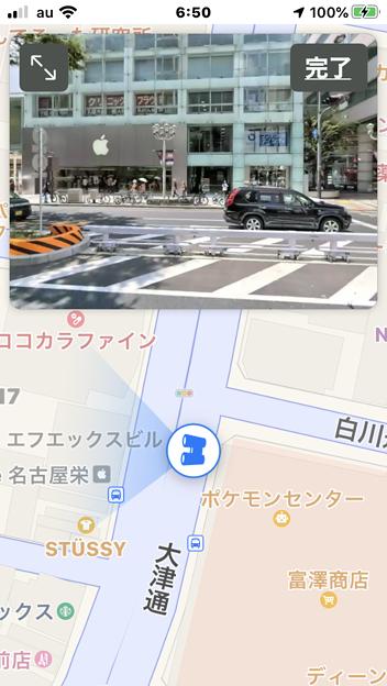 Appleマップアプリ「Look Around」:名古屋に対応 - 10