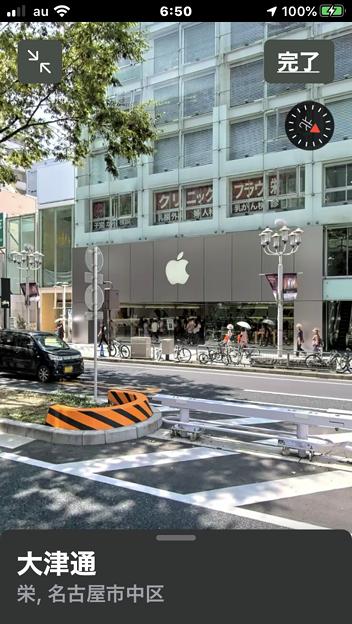 Appleマップアプリ「Look Around」:名古屋に対応 - 11