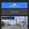 Photos: Appleマップアプリ「Look Around」:名古屋に対応 - 2