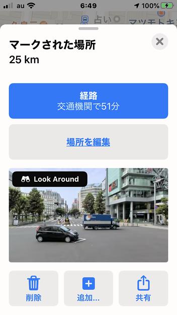 Appleマップアプリ「Look Around」:名古屋に対応 - 9