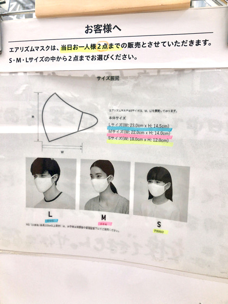 ユニクロ春日井店:エアリズムマスクの販売 - 4
