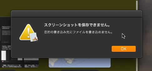macOS Catalina 10.15.6:スクリーンショット撮影に失敗