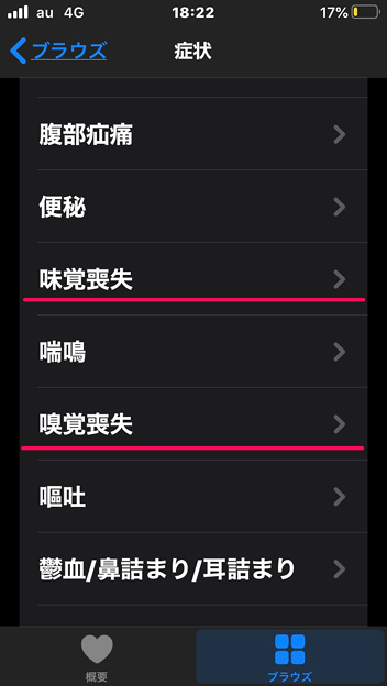 iOS 13.6 ヘルスケアアプリ「症状」に「味覚喪失」と「嗅覚喪失」- 2