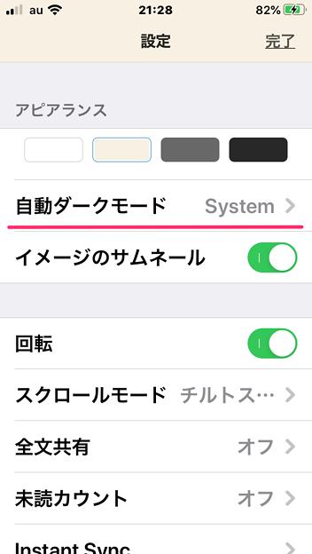 Instapaper 7.8.3:システム(OS)のダークテーマに準拠するかどうかの設定 - 1