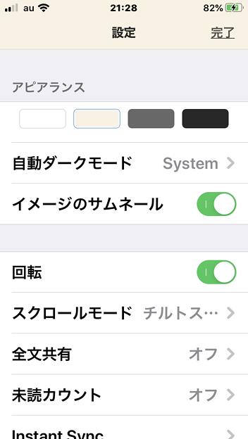 Instapaper 7.8.3:システム(OS)のダークテーマに準拠するかどうかの設定 - 2