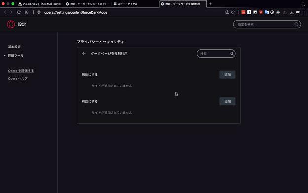 Opera GX LVL2:強制ダークページ機能にサイトごとの設定が追加! - 2(設定画面)