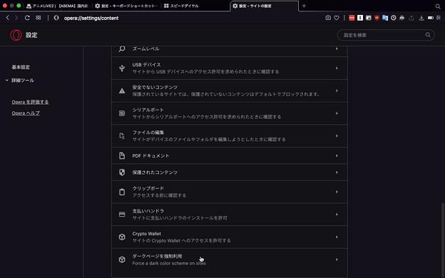 Opera GX LVL2:強制ダークページ機能にサイトごとの設定が追加! - 3(サイトごとの設定)