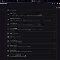 Photos: Opera GX LVL2:強制ダークページ機能にサイトごとの設定が追加! - 3(サイトごとの設定)