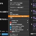 Opera GX LVL2:強制ダークページ機能にサイトごとの設定が追加! - 4(右クリックで無効)