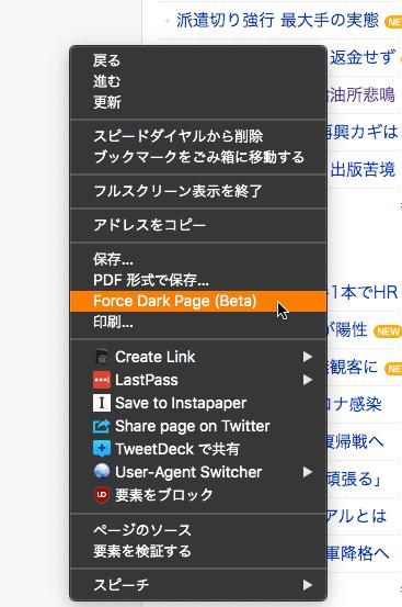 Opera GX LVL2:強制ダークページ機能にサイトごとの設定が追加! - 5(右クリックで有効)