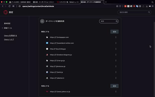 Photos: Opera GX LVL2:強制ダークページ機能にサイトごとの設定が追加! - 6(設定画面)
