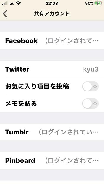Instapaper 7.8.3:Twitter連携