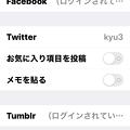 Photos: Instapaper 7.8.3:Twitter連携
