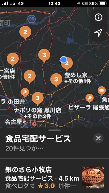 iOS 13のAppleマップ:食品宅配サービス - 2