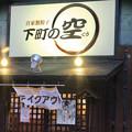 Photos: 下町の空(くう)もテイクアウト