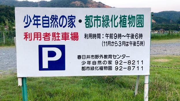 春日井市少年自然の家 第2駐車場の案内板
