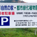Photos: 春日井市少年自然の家 第2駐車場の案内板