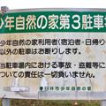 Photos: 春日井市少年自然の家 第3駐車場の注意書き