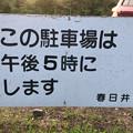 Photos: 春日井市少年自然の家 弥勒山駐車場の注意書き