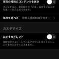 Twitter公式アプリ:「場所を調べる」を「マカオ」にすると検索画面がすっきり! - 1(設定)