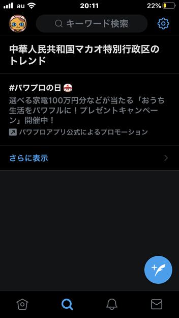 Twitter公式アプリ:「場所を調べる」を「マカオ」にすると検索画面がすっきり! - 2