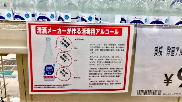 カインズ小牧店:黄桜の除菌アルコール販売中! - 1