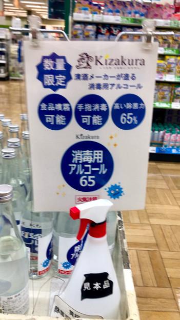 カインズ小牧店:黄桜の除菌アルコール販売中! - 3