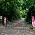 Photos: みろくの森入り口 - 2
