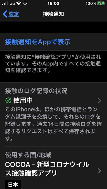 iOS 13.7:設定に「接触通知」- 2