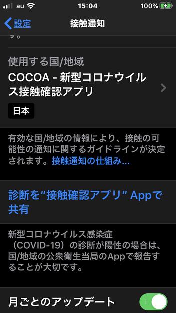 iOS 13.7:設定に「接触通知」- 3