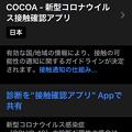 Photos: iOS 13.7:設定に「接触通知」- 3