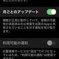 Photos: iOS 13.7:設定に「接触通知」- 4