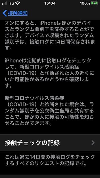 iOS 13.7:設定に「接触通知」- 5