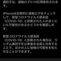 Photos: iOS 13.7:設定に「接触通知」- 5