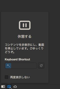 Vivaldi 3.3の新機能「ブレイクモード」 - 1