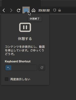 Vivaldi 3.3の新機能「ブレイクモード」 - 6