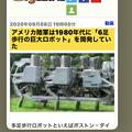 Photos: iOS 13.7のSafari:リンク長押しプレビューが非表示可能に - 2