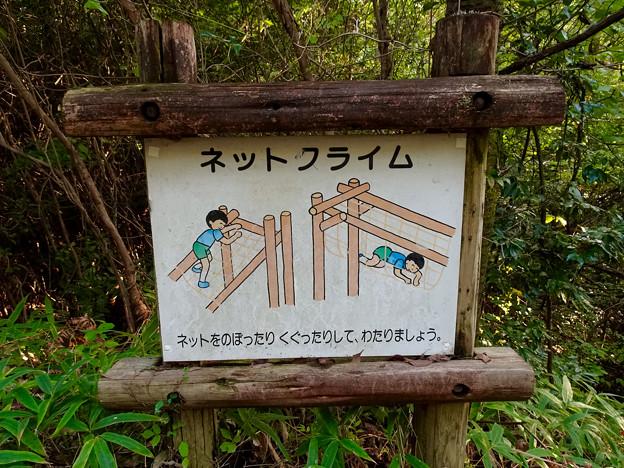 春日井市少年自然の家「野外教育センター」 - 89