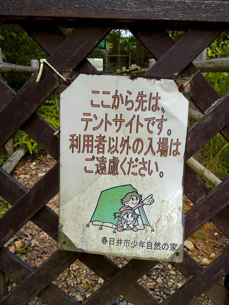 春日井市少年自然の家「野外教育センター」 - 100:キャンプサイト入り口の注意書き