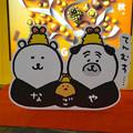 Photos: ロフト名古屋1階に設置されてた可愛らしい「てんむす」キャラのパネル
