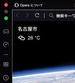 Photos: Opera GX LVL2 (core: 71.0.3770.138):GXにも天気機能