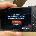 Photos: WX800:メモリーカード修復時の注意書き