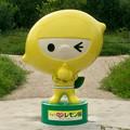 東谷山フルーツパーク:レモン園前にいた「レモンじゃ」 - 2