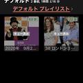 ポッドキャストアプリ「RSSRadio Podcast Player」- 2:カテゴリ別プレイリスト