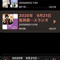 ポッドキャストアプリ「RSSRadio Podcast Player」- 3:再生キューに登録してる番組一覧