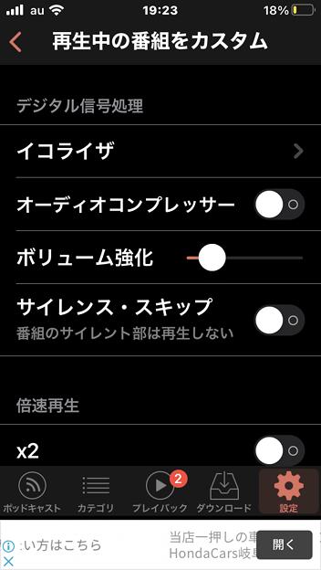 ポッドキャストアプリ「RSSRadio Podcast Player」- 5:設定